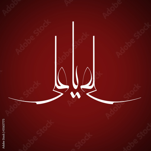 ya ali arabic name stock photo and royalty free images on