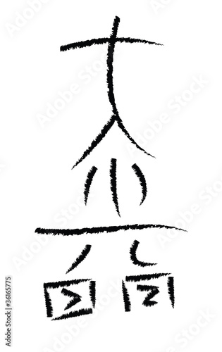 Vector Of Reiki Master Symbol Daikomyo Stock Image And Royalty Free