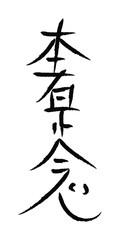 vector of reiki symbol honshazeshonen