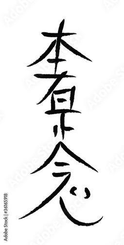 Vector Of Reiki Symbol Honshazeshonen Stock Image And Royalty Free