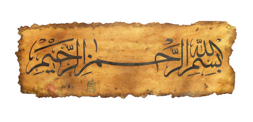 Calligraphy on papyrus (first verse of holly Quran)
