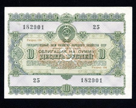 USSR treasury bond