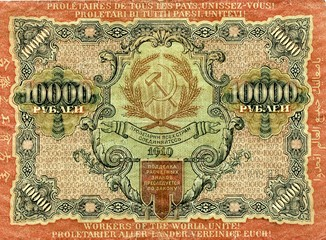 Money of Soviet Russia, 10000 rubles issued 1919