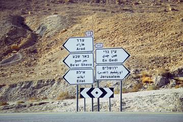 Israeli road signs