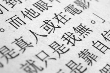 Japanese newspaper, Macro.