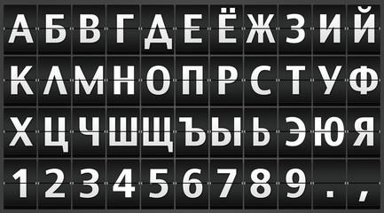 Russian Alphabet panel