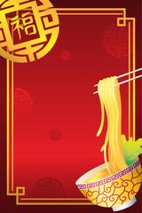 Chinese noodle restaurant menu
