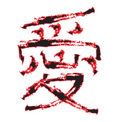 Love Kanji Dry Brush
