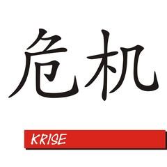 Chinesisches Zeichen Printed Style - Krise