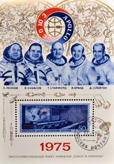 postage stamp circa 1975