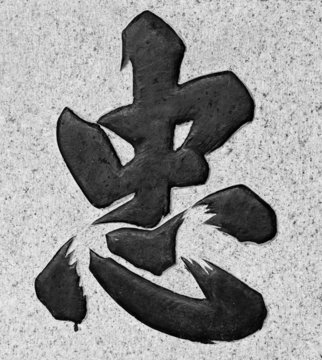 Chinese character for loyalty