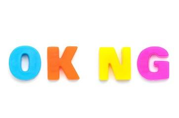 アルファベット OK NG