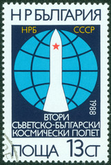 stamp printed in Bulgaria