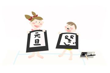 Kakizome_Sibling