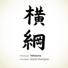 Japanese calligraphy, word: Grand champion