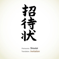 Japanese calligraphy, word: Invitation