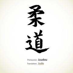 Japanese calligraphy, word: Judo