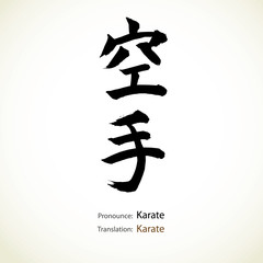 Japanese calligraphy, word: Karate