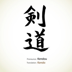 Japanese calligraphy, word: Kendo