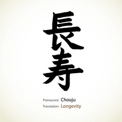 Japanese calligraphy, word: Longevity