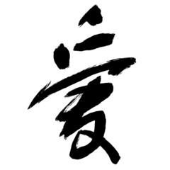 China Schriftzeichen Liebe