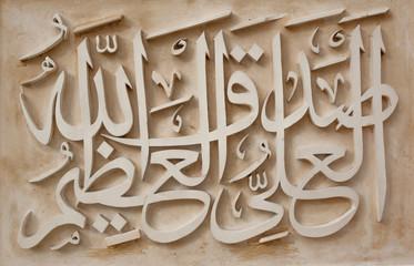 Koran script