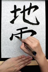 The Art of Calligraphy