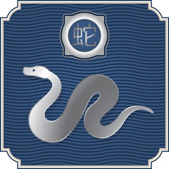 sign silver snake