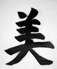 "Japanese kanji of  ""Beauty"""