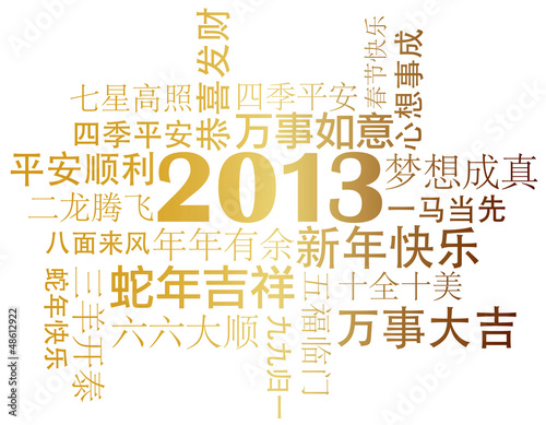 2013 Chinese New Year Greetings Text\