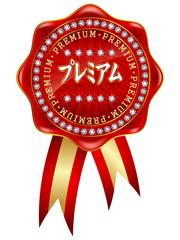 プレミアム フレーム ロゴ