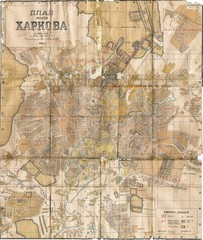 Kharkow old map 1930-th .City in Ukraune
