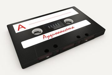 Аудиокасеета