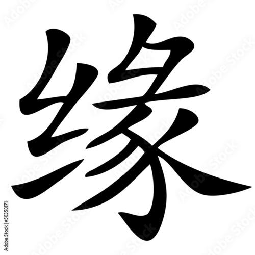 Chinesisches Zeichen Für Schicksal Stockfotos Und Lizenzfreie