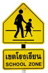 School zone traffic sign