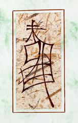 stylized image of Japanese character