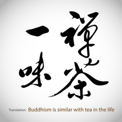 Chinese calligraphy: Buddhism is similar with tea in the life