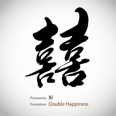 Chinese calligraphy, word: Double Happiness
