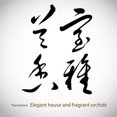 Chinese calligraphy: Elegant house and fragrant orchids