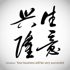 Chinese calligraphy: Your business will be very successful