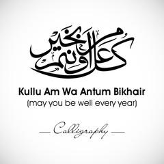 Arabic Islamic calligraphy of dua(wish) Kullu Am Wa Antum Bikhai