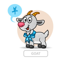 Chinese zodiac sign goat. vector