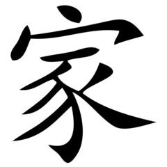 Chinesisches Zeichen für Familie