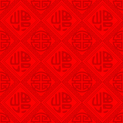Oriental Chinese New Year Seamless Pattern