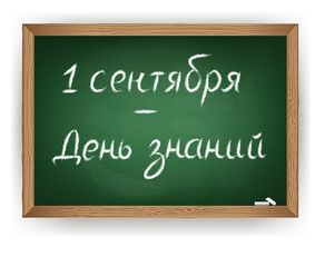 Chalkboard green with text about of school celebration in Russia