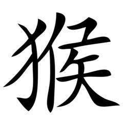 Chinesisches Zeichen für Affe