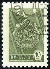 stamp printed in USSR shows image of The Order of Labour Glory