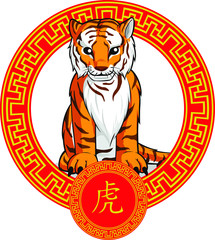 Chinese Zodiac Animal - Tiger