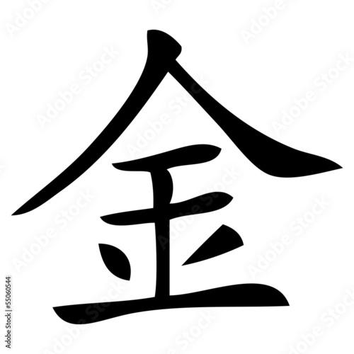 chinesisches zeichen f r metall stockfotos und lizenzfreie vektoren auf bild. Black Bedroom Furniture Sets. Home Design Ideas