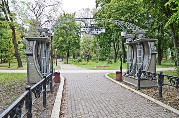 Entrance in Mariinsky Park in Kiev